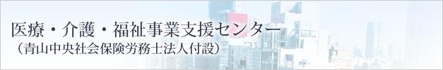 医療・介護・福祉事業支援センター(JSK青山中央社会保険労務士法人付設)