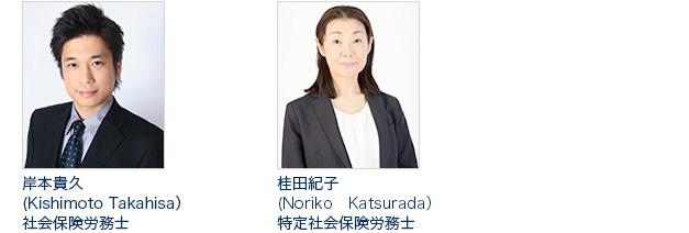 主任 社会保険労務士